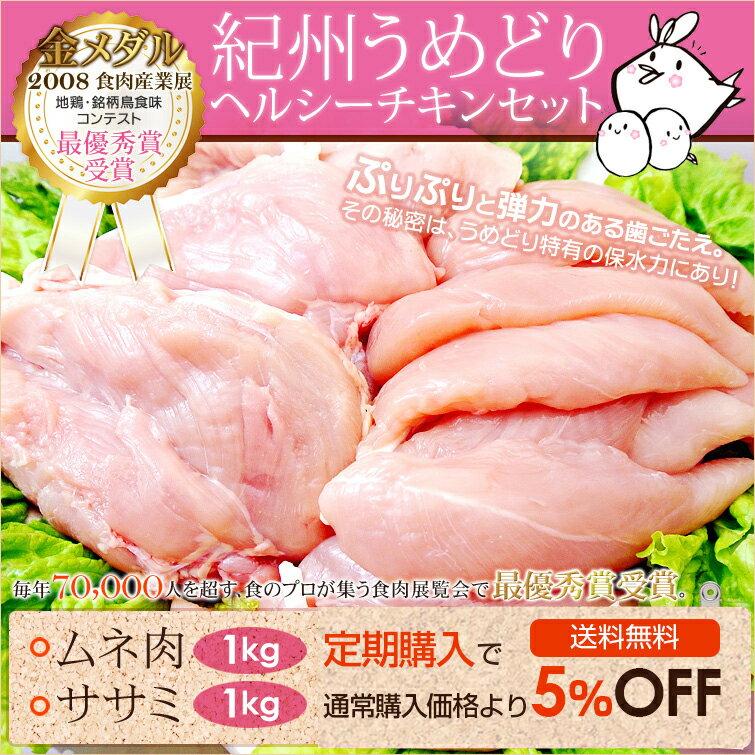 【定期購入】鶏肉 紀州うめどり 2kgセット (むね肉1kg&ささみ1kg) 和歌山県産(国産) お徳用の鳥肉 ムネ肉とササミ 詰合わせ【送料無料】