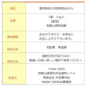 秀品星田農園高級有田みかん3kg(2S〜Mサイズ)和歌山県産産地直送