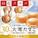 和歌山県産 卵「大寒 たまご 30玉」(破損保証5玉含む)【縁起タマゴ】1月20日頃より順次発送 紀州うめたまご/太陽のたまご/海藻草たま…