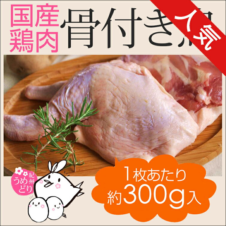 国産 鶏肉 紀州うめどり 骨付きもも肉 300g (骨付き鶏肉 鶏もも肉 骨付きチキン) クリスマスに