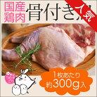 国産 鶏肉 紀州うめどり 骨付きもも肉 300g 【骨付き鳥】梅酢パワーBX70で育った(銘柄鶏) 和…
