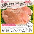 鶏肉紀州うめどりムネ肉