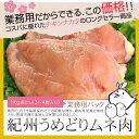 【冷凍】訳あり鶏肉 紀州うめどり ムネ肉 1kg 業務用パック (銘柄鶏) 和歌山県産鳥肉 イミダペプチドが豊富な鶏肉の むね肉 ( イミ…