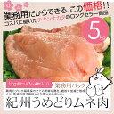 【冷凍】訳あり鶏肉 紀州うめどり ムネ肉 5kg 業務用パック(銘柄鶏) 和歌山県産=(とり肉/鳥肉/鶏肉) 只今、塩麹を使った鶏肉レシピで人気です!鶏肉 むね...