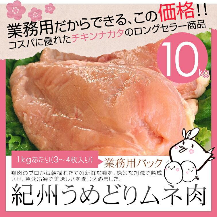 【冷凍】訳あり鶏肉 紀州うめどり ムネ肉 10kg 業務用パック (銘柄鶏) 和歌山県産=(とり肉/鳥肉/鶏肉) 只今、塩麹を使った鶏肉レシピで人気です!鶏肉 むね肉 ムネ肉 イミダペプチド