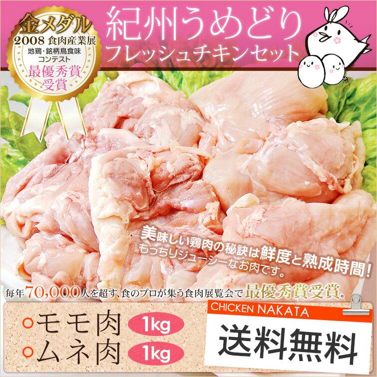 【鶏肉 送料無料】紀州うめどり2kgセット【モモ肉1kg = 3-4枚】【ムネ1kg = 3-4枚】 和歌山県産 ( 国産 ) 鶏肉の紀州うめどり。たっぷり2kgの鶏肉でいろいろな鶏肉料理に挑戦できます!鶏肉 もも肉 モモ肉 むね肉 ムネ肉 鳥肉 とり肉