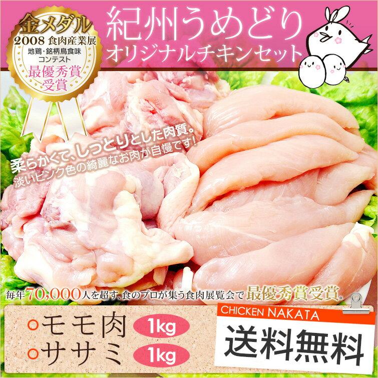【送料無料】紀州うめどりkgセット【モモ肉1kg】【ササミ1kg】 国産鶏肉の紀州うめどり。たっぷり2kgの鶏肉でいろいろな鶏肉料理に挑戦できます!鶏肉 もも肉 モモ肉 ササミ ささみ 笹見