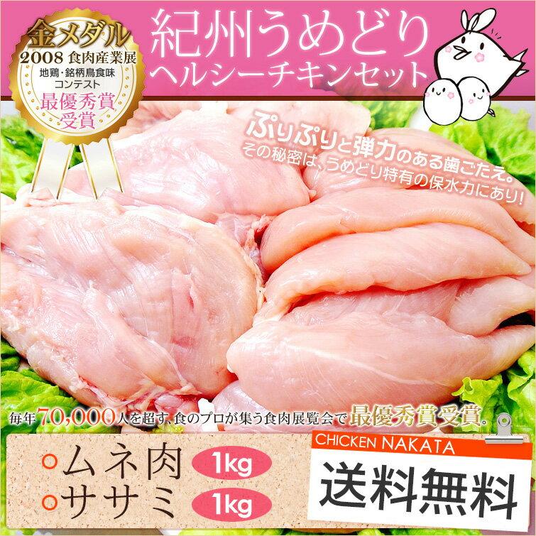 鶏肉 紀州うめどり 2kgセット (むね肉 & ささみ) 各1kg 国産 和歌山県産 ムネ肉 ササミ 【送料無料】