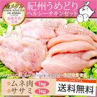 【送料無料】鶏肉(和歌山県産) 紀州うめどり2kgセット【ムネ肉1kg】【ササミ1kg】 紀州うめ…