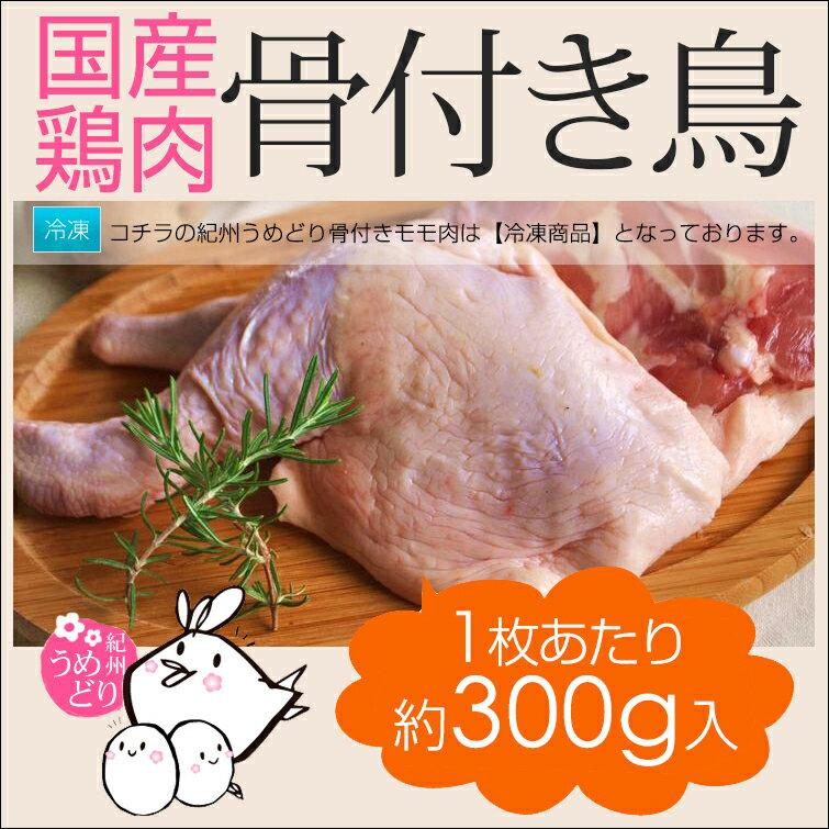 国産 鶏肉 紀州うめどり 骨付きもも300g【冷凍】クリスマスチキンに最適な骨付き鶏。梅酢パワーBX70で育った(銘柄鶏) 和歌山県産 鶏肉(とり肉/鳥肉)です。様々な鶏肉料理や鶏肉レシピで活用できます。(もも肉・骨付き鳥・腿肉)