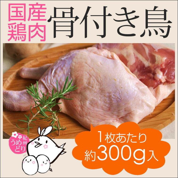 国産 鶏肉 紀州うめどり 骨付きもも肉 300g 【骨付き鳥】クリスマスチキンに最適 梅酢パワーBX70で育った(銘柄鶏) 和歌山県産 とり肉(鶏肉/鳥肉)です。様々な鶏肉料理や鶏肉レシピで活用できます。(もも肉・骨付き鳥・腿肉)