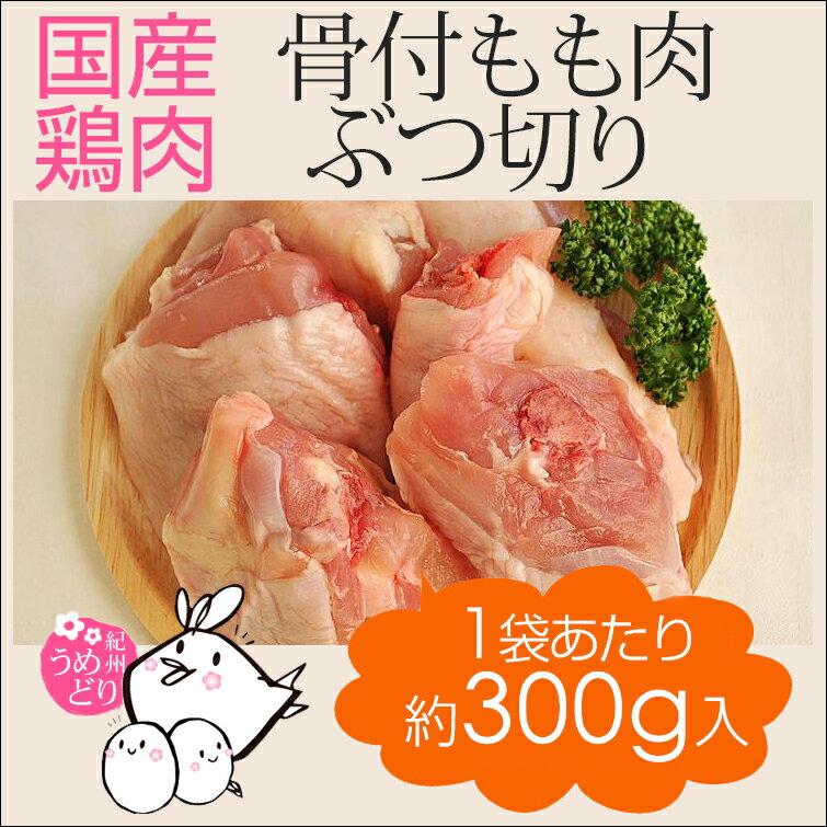 国産 鶏肉 紀州うめどり 骨付きもも肉ぶつ切り(カラアゲ・鍋用)300g 梅酢パワーBX70で育った(銘柄鶏) 和歌山県産 鶏肉(とり肉/鳥肉)です鶏肉 骨付きもも 骨付きモモ鶏肉 もも切り身 モモ切り身