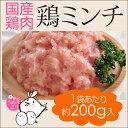国産 鶏肉 紀州うめどり 鶏ひき肉 200g 梅酢で育った(銘柄鶏) 和歌山県産 鶏肉です。鶏肉 ミンチ みんち 挽肉 挽き肉