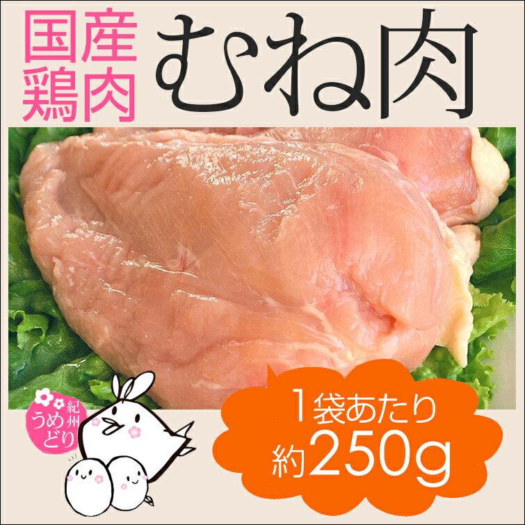 国産 鶏肉 紀州うめどり ムネ肉 250g 紀州の梅酢で育った(銘柄鶏) 和歌山県産 鶏肉(とり肉/鳥肉)です。様々な鶏肉料理や鶏肉レシピで活用できます。鶏肉 むね肉 ムネ肉 むね 胸