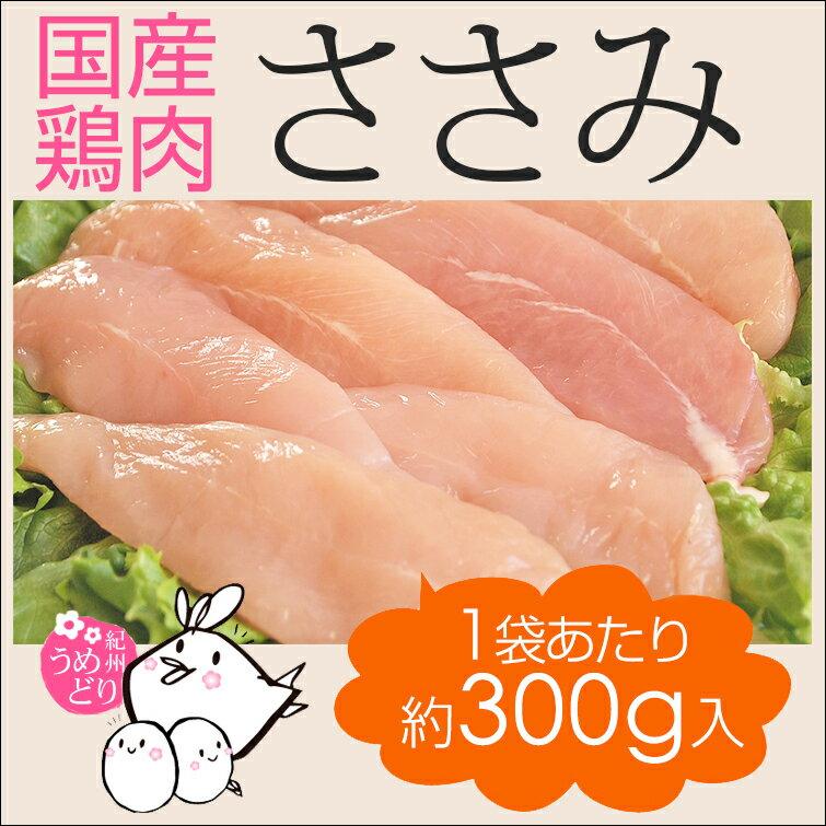 国産 鶏肉 紀州うめどり ささみ 300g紀州の梅酢で育った(銘柄鶏) 和歌山県産 鶏肉(とり肉/鳥肉)です。様々な鶏肉料理や鶏肉レシピで活用できます。鶏肉 ささみ ササミ肉 ささ身 笹身