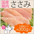 国産 鶏肉 紀州うめどり ささみ 300g紀州の梅酢で育った(銘柄鶏) 和歌山県産 鶏肉(とり…