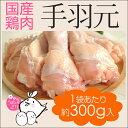 国産 鶏肉 紀州うめどり 手羽元 300g 梅酢パワーBX70で育った(銘柄鶏) 和歌山県産 鶏肉(とり肉/鳥肉)です。様々な鶏肉料理や鶏肉レシピで活用できます...