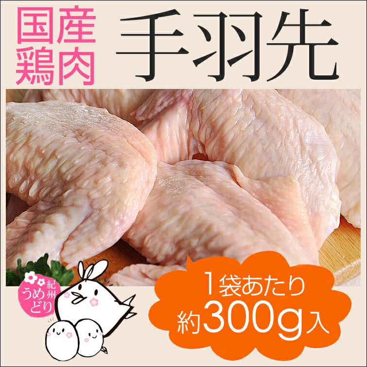 国産 鶏肉 紀州うめどり 手羽先 300g 梅酢パワーBX70で育った(銘柄鶏) 和歌山県産 鶏肉(とり肉/鳥肉)です。様々な鶏肉料理や鶏肉レシピで活用できます。鶏肉 手羽先 手羽