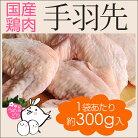 国産 鶏肉 紀州うめどり 手羽先 300g 梅酢パワーBX70で育った(銘柄鶏) 和歌山県産 鶏肉…