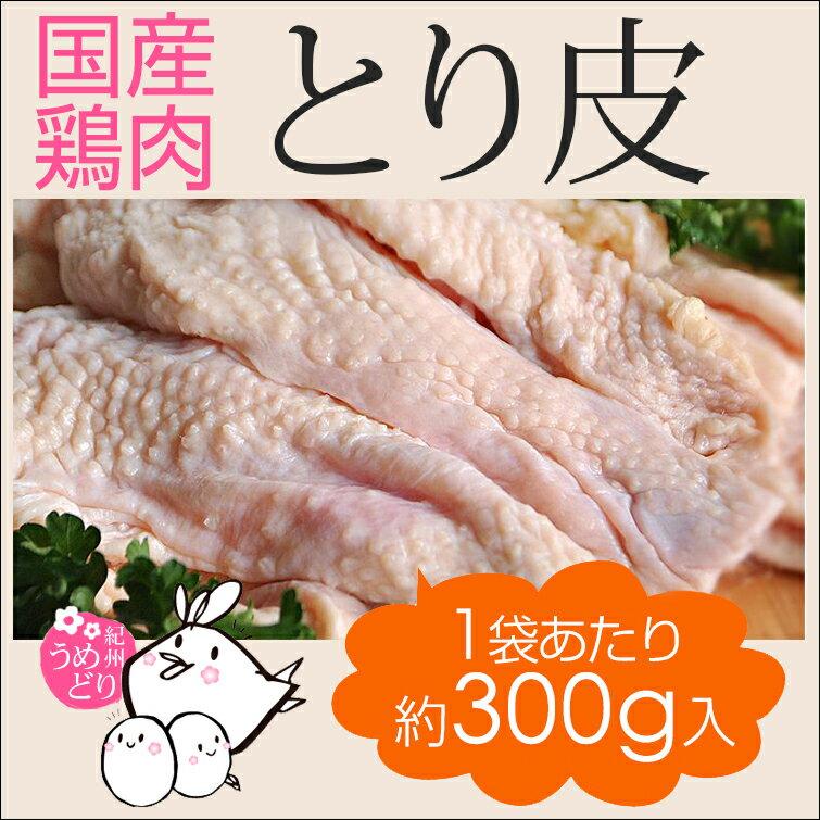 国産 鶏肉 紀州うめどり 皮 300g 梅酢パワーBX70で育った(銘柄鶏) 和歌山県産 鶏肉(とり肉/鳥肉)です。様々な鶏肉料理や鶏肉レシピで活用できます。鶏肉 皮 とり皮 かわ 鶏皮