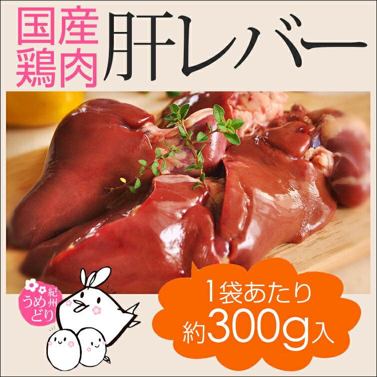 国産 鶏肉 紀州うめどり 肝 レバー (加熱用) 300g 梅酢パワーBX70で育った(銘柄鶏) 和歌山県産 鶏肉(とり肉/鳥肉)です。 様々な鶏肉料理や鶏肉レシピで活用できます。鶏肉 肝 レバー