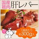 国産 鶏肉 紀州うめどり 肝 レバー (加熱用) 300g 梅酢パワーBX70で育った(銘柄鶏) 和歌山県産 鶏肉(とり肉/鳥肉)です。 様々な鶏肉料理や鶏肉レ...