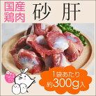 国産 鶏肉 紀州うめどり 砂肝 300g 梅酢パワーBX70で育った(銘柄鶏) 和歌山県産 鶏肉(…