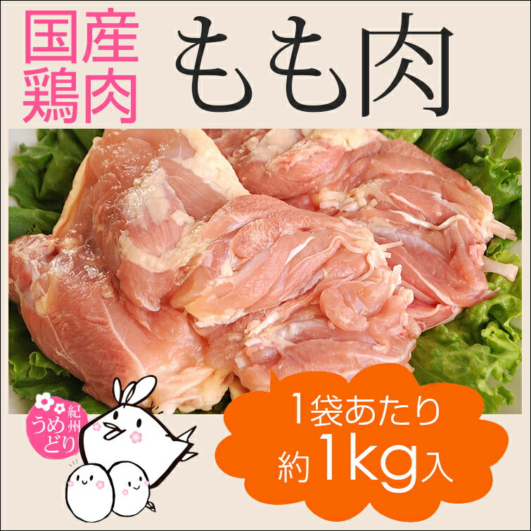国産鶏肉 紀州うめどり もも肉 1kg 業務用パック 梅酢パワーBX70で育った(銘柄鶏)和歌山県産 鶏肉(とり肉/鳥肉)です。様々な鶏肉料理や鶏肉レシピで活用できます。【P25Jan15】
