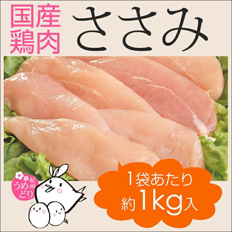 国産 鶏肉 紀州うめどり ささみ 1kg 業務用パック 梅酢パワーBX70で育った(銘柄鶏) 和歌山県産 鶏肉(とり肉/鳥肉)です。 様々な鶏肉料理や鶏肉レシピで活用できます。