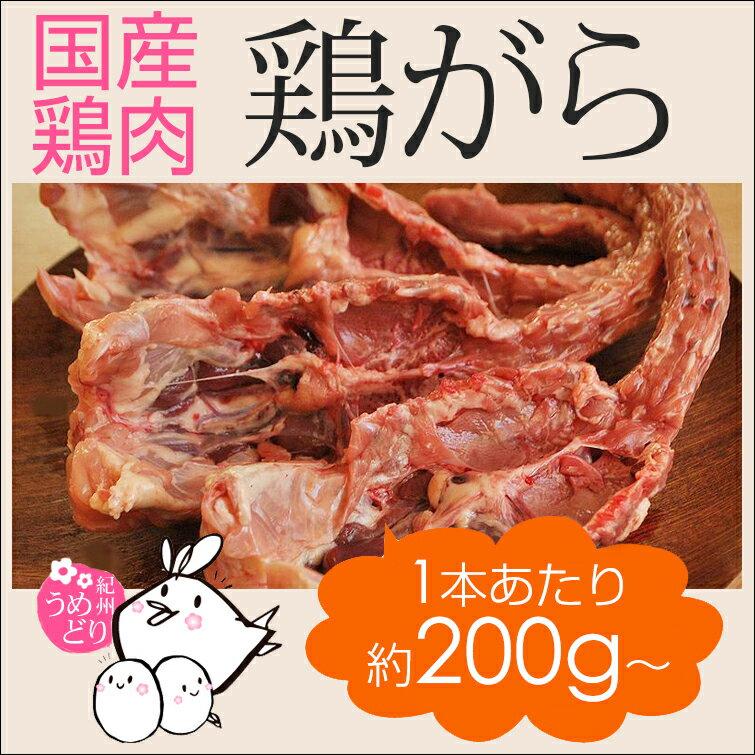 国産 鶏肉 紀州うめどり ガラ 1本約200g〜220g【冷凍】 国産の鶏がら。鶏ガラだしでいろいろな料理に挑戦できます!