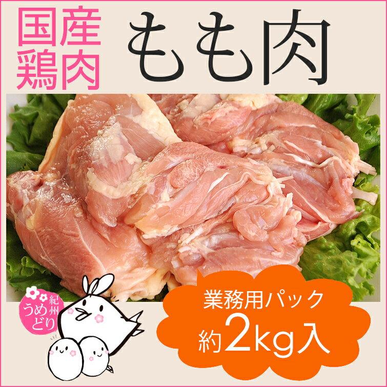 鶏肉 紀州うめどり もも肉 2kg 和歌山県産 銘柄鶏 鳥モモ肉(業務用)