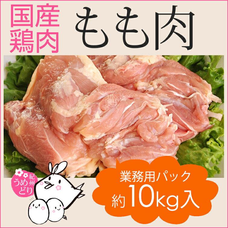 【送料無料】 鶏肉 紀州うめどり もも 10kg (1kg x 10p) 業務用 もも肉 モモ肉 鳥肉