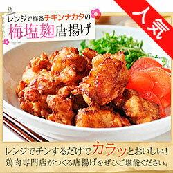 梅塩麹唐揚げ500g [うめからシリーズ] 塩麹を使い、シンプルで美味しい塩麹唐揚げを作りました。レンジで簡単にできる便利な唐揚げ( からあげ )です。 唐揚げ 梅塩麹 からあげ とり肉 鶏肉