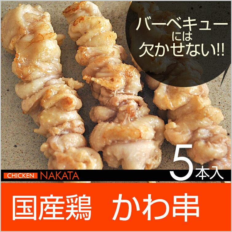 和歌山県産皮串 5本入(生串)(未調理タイプ) 居酒屋(家飲み) 焼き鳥(やきとり/ヤキトリ/焼鳥/やき鳥) を楽しみましょう。バーベキュー(BBQ)に最適です!鶏肉 焼き鳥 焼鳥鶏肉 皮 とり皮 かわ