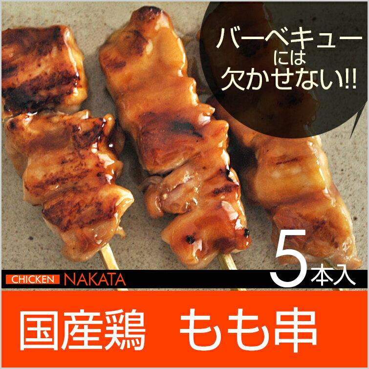 和歌山県産モモ串 5本入(生串)(未調理タイプ) 居酒屋(家飲み) 焼き鳥(やきとり/ヤキトリ/焼鳥/やき鳥) を楽しみましょう。バーベキュー(BBQ)に最適です!鶏肉 焼き鳥 焼鳥