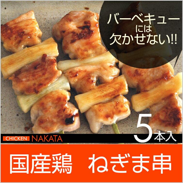 和歌山県産 モモねぎ串 5本入 ネギマ (生串)(未調理タイプ) 居酒屋(家飲み) 焼き鳥(やきとり/ヤキトリ/焼鳥/やき鳥) を楽しみましょう。バーベキュー(BBQ)に最適です!鶏肉 焼き鳥 焼鳥