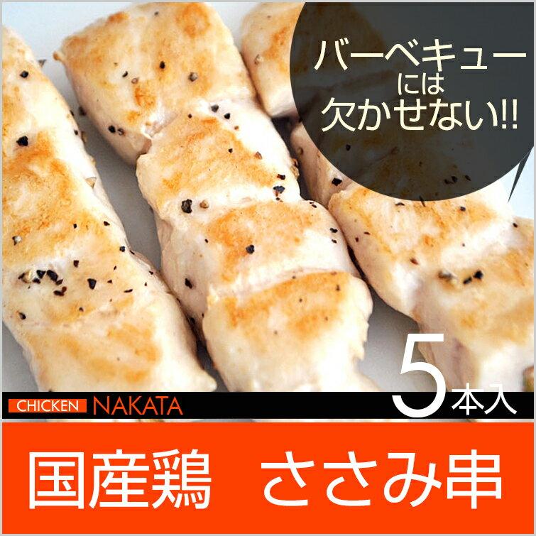 和歌山県産ササミ串 5本入(生串)(未調理タイプ) 居酒屋(家飲み) 焼き鳥(やきとり/ヤキトリ/焼鳥/やき鳥) を楽しみましょう。バーベキュー(BBQ)に最適です!鶏肉 焼き鳥 焼鳥
