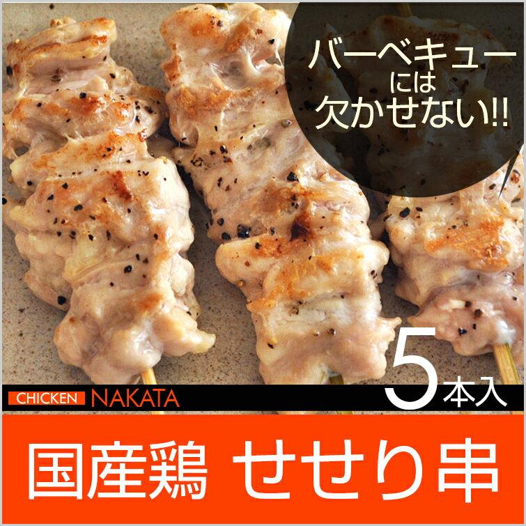 和歌山県産セセリ串 5本入(生串)(未調理タイプ) 居酒屋(家飲み) 焼き鳥(やきとり/ヤキトリ/焼鳥/やき鳥) を楽しみましょう。バーベキュー(BBQ)に最適です!鶏肉 焼き鳥 焼鳥