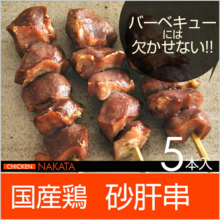 和歌山県産砂肝串 5本入(生串)(未調理タイプ) 居酒屋(家飲み) 焼き鳥(やきとり/ヤキトリ/焼鳥/やき鳥) を楽しみましょう。バーベキュー(BBQ)に最適です!鶏肉 焼き鳥 焼鳥