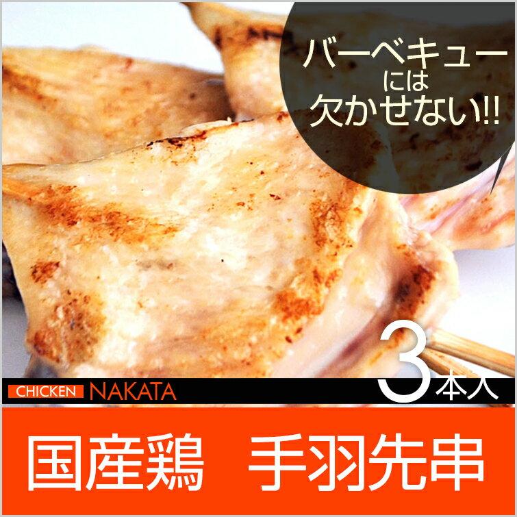 和歌山県産手羽先串 3本入(生串)(未調理タイプ) 居酒屋(家飲み) 焼き鳥(やきとり/ヤキトリ/焼鳥/やき鳥) を楽しみましょう。バーベキュー(BBQ)に最適です!鶏肉 焼き鳥 焼鳥鶏肉 手羽先 手羽