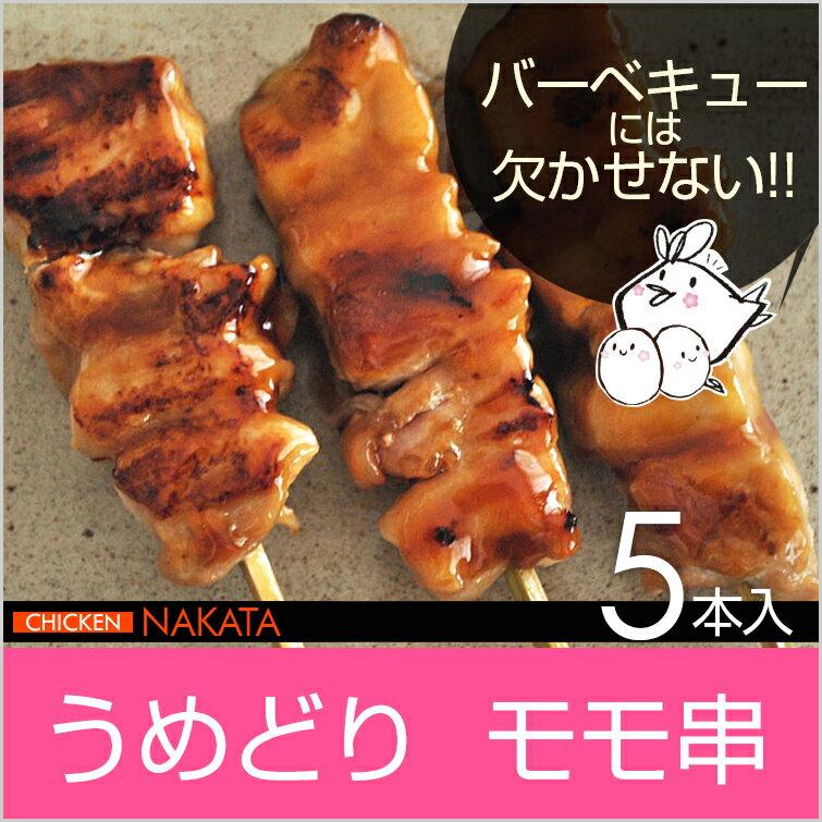 和歌山県産紀州うめどりモモ串 5本入(生串)(未調理タイプ) 居酒屋(家飲み) 焼き鳥(やきとり/ヤキトリ/焼鳥/やき鳥) を楽しみましょう。バーベキュー(BBQ)に最適です!鶏肉 焼き鳥 焼鳥