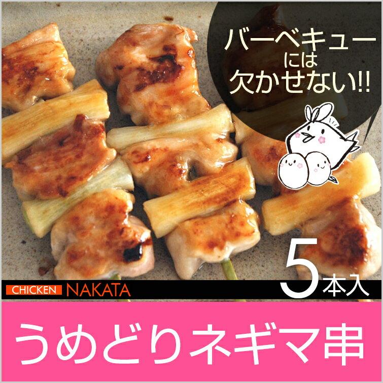 和歌山県産 紀州うめどり モモねぎ串 5本入 ネギマ (生串)(未調理タイプ) 居酒屋(家飲み) 焼き鳥(やきとり/ヤキトリ/焼鳥/やき鳥) を楽しみましょう。バーベキュー(BBQ)に最適です!鶏肉 焼き鳥 焼鳥