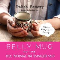 【ポーリッシュポタリー】ポーランド陶器食器マヌファクトゥラ社ベリーマグ[K67-GILE]