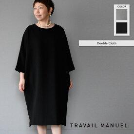 TRAVAIL MANUEL[トラヴァイユマニュアル]ダブルクロス コクーンワンピース TM3002-192