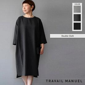 TRAVAIL MANUEL[トラヴァイユマニュアル]ダブルクロス コクーンワンピース TM3002
