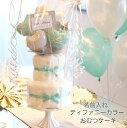 ベビーシャワー 飾り おむつケーキ 男の子 【名入れ ティファニー ブルー 2段 バルーン 】 女の子 ベビーシャワー 飾…