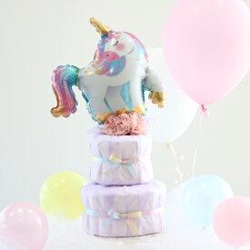 ベビーシャワー 飾り おむつケーキ 女の子【 ユニコーン ピンク ゆめかわいい 】 男の子 出産祝い 出産前 ママ プレゼント ギフト ダイパーケーキ 風船 バルーン パンパース パーティー 飾り付け 誕生日 ハーフバースデー