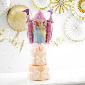 ベビーシャワー 飾り おむつケーキ ディズニー 女の子【 プリンセス お城 かわいい 】 出産祝い 出産前 ママ プレゼント ギフト ダイパーケーキ 風船 バルーン パンパース パーティー 飾り付け 誕生日 ハーフバースデー