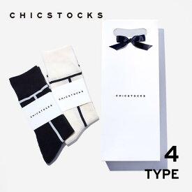 送料無料【CHICSTOCKS】2足入りのギフトセット セット-2シックストックス メンズ レディース ユニセックス ライン クルー丈 ギフト プレゼント 日本製 靴下 おしゃれ オシャレ 誕生日