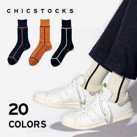 【CHICSTOCKS】LINE ラインソックス3,980円以上送料無料シックストックス メンズ レディース ユニセックス ライン クルー丈 白 黒 ギフト プレゼント 日本製 靴下 おしゃれ オシャレ 誕生日 母の日 父の日